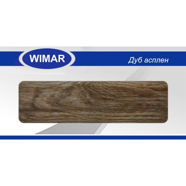 Плинтус пластиковый напольный Wimar (Вимар), ПВХ, с кабель-каналом 2500 х 58 мм. Дуб аслен / шт.