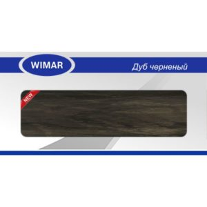 Плинтус пластиковый Вимар (Wimar), напольный, с кабель каналом, 68x22x2500 мм. Дуб черный, 68мм. / шт.