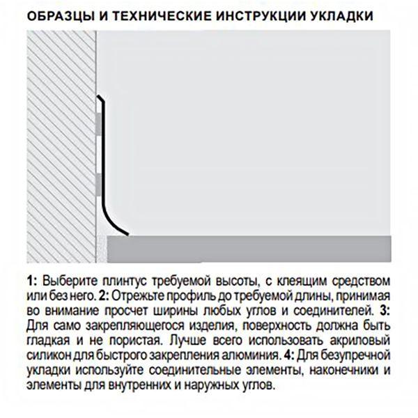 Плинтус алюминиевый анодированный, блестящий титан, BTBT 60 - Progress profiles