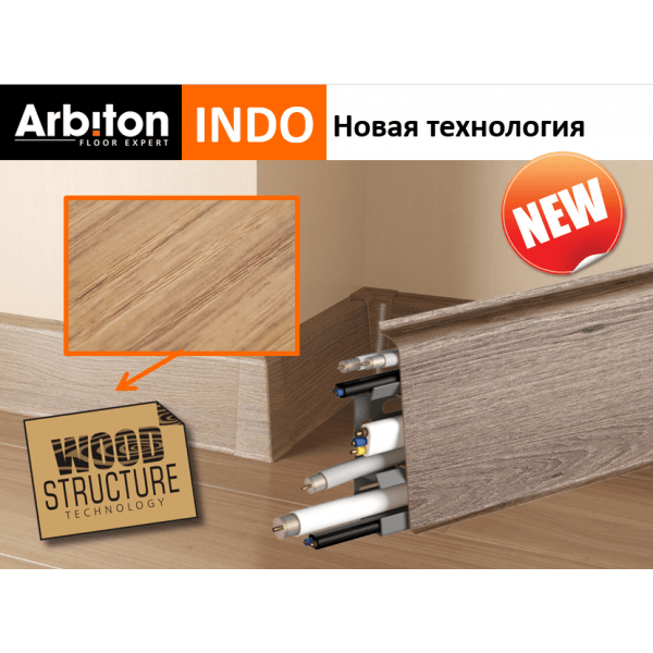 Плинтус напольный пластиковый Arbiton Indo (Арбитон Индо) с кабель-каналом, 70x26x2500 мм. дуб виктория 43 / шт.