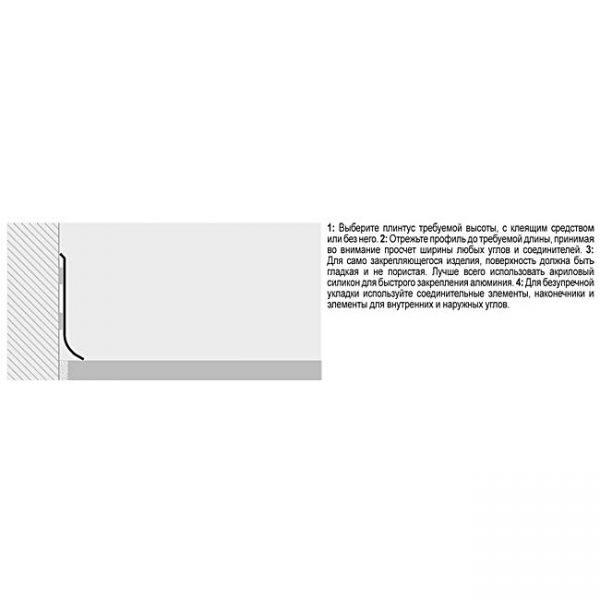 Плинтус из нержавейки напольный, 100 Progress Profiles 2м. Полированный, BTAC 100