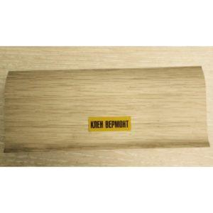 Напольный пластиковый плинтус пвх Идеал Комфорт к55 Клен Вермонт 262 (ideal Comfort 55х22х2500 мм)