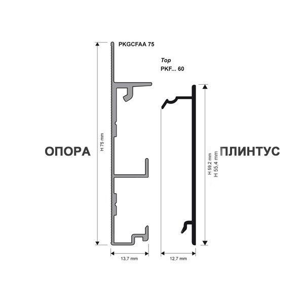 Опора для плинтуса Proskirting channel PKGCFAA 75 (5560)