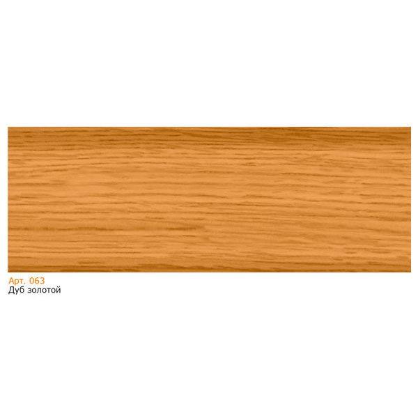 Плинтус напольный пластиковый T-plast, с кабель-каналом, 58х22x2500 мм. 063 Дуб золотой / шт.